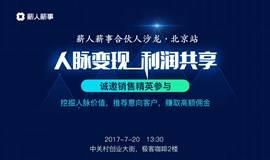 """""""人脉变现,利润共享""""薪人薪事合伙人沙龙·北京站"""