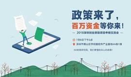 政策来了—— 2018深圳创业资助项目交流会