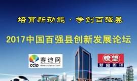 2017中国百强县创新发展论坛