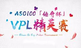 ASO100『传奇杯』VPL德扑精英赛——上海赛区