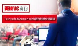 天使VC有约丨Techcode&DemoHealth医药创新专场路演·第29期