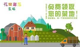 免费领菜地了!夏日亲子户外-周末体验农耕-做一个都市农夫~!