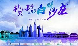7.22补天&苏宁SRC白帽沙龙 南京站 报名开始!