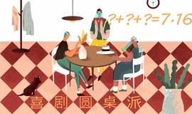 """""""喜剧圆桌派""""——喜剧人的圆桌对话"""