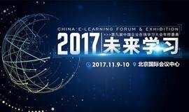 第九届中国企业在线学习大会(CEFE)年终盛典-未来学习