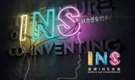 2017全球INS大会 - 联合想象的未来