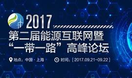 """第二届能源互联网暨""""一带一路""""高峰论坛2017"""