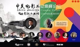 影视你好!中美电影工业高峰论坛