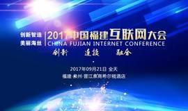 2017中国福建互联网大会