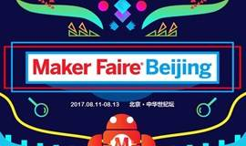 Maker Faire Beijing 2017 北京创客盛会