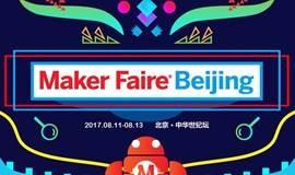 Maker Faire Beijing 2017 北京创客盛会