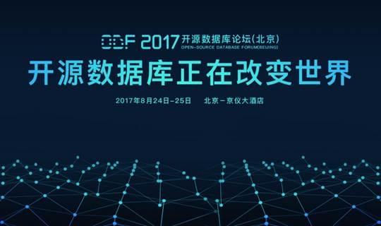 ODF 2017 开源数据库论坛(北京)