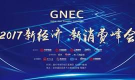 【重磅】2017 GNEC 新经济、新消费峰会邀请函
