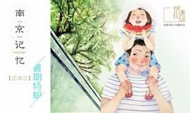拾遗---南京记忆走读会【暑假特辑】 之 科举博物馆