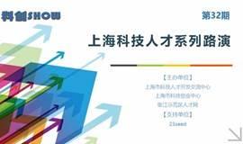 【科创show】32期科技人才系列路演(项目已公布)