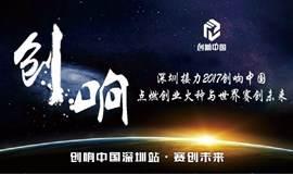创响中国深圳站▪赛创未来,共享创业盛宴