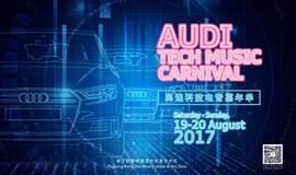 2017-一汽-大众奥迪科技电音嘉年华