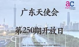 广东天使会第250期广州开放日