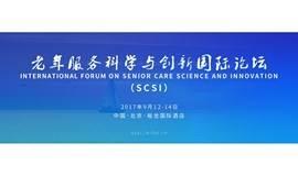 第三届老年服务科学与创新国际论坛