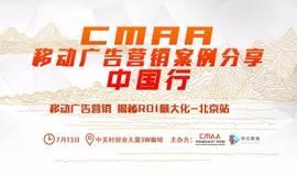 移动广告营销 · 揭秘ROI最大化|CMAA移动广告营销案例分享中国行-北京站