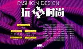 AIP国际艺术课程《玩转时尚》服装设计兴趣班