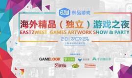 东品游戏- 2017海外精品(独立)游戏之夜