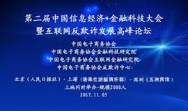 第二届中国信息经济+金融科技大会暨互联网反欺诈发展高峰论坛(北京会场)