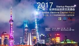 全球创业投资交流酒会第二期