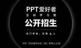 PPT互动学习营