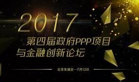 2017第四届政府PPP项目与金融创新论坛