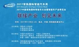 2017中国常熟国际智能车大会暨智能车产业博览会