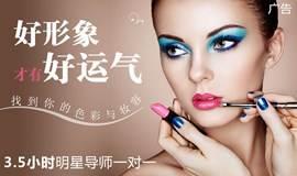 【北京】著名明星形象导师一对一指导,3.5小时《女性形象密码》公开课,服装+色彩+化妆+发型