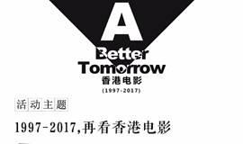 1997--2017 再看香港电影