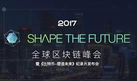 2017 SHAPE THE FUTURE 全球区块链峰会 暨 《比特币:塑造未来》纪录片发布会