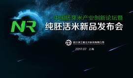 中国胚芽米产业创新论坛×工程北米上海新品发布会