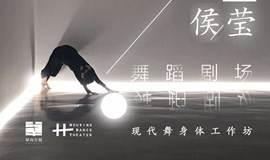 侯莹舞蹈剧场:芭蕾舞与现代舞的碰撞|文艺现场