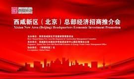 寻找大西安新中心的发展新机遇——西咸新区(北京)总部经济招商推介会
