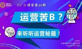 99°小课堂第20期【运营苦B?来听听运营秘籍】