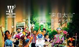 """【世界音乐季】很久很久以前 ——""""来自大山""""少数民族儿童艺术工作坊"""