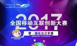 工信部2017全国移动互联创新大赛 · AI行业专场 —— 北京 星创未来赛区