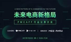 线下丨未来电商新格局 ——PMCAFF行业分享沙龙丨7月31日