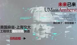 大数据&AI智能  美国麻省大学阿默斯特分校教授座谈会