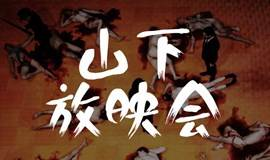 山下放映会 | 第70届阿维尼翁艺术节《被诅咒的人》