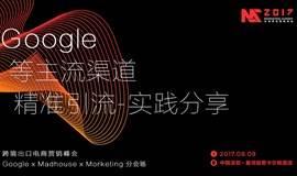 Google等主流渠道精准引流-实践分享——跨境出口电商营销峰会 Google x Madhouse x Morketing 分会场