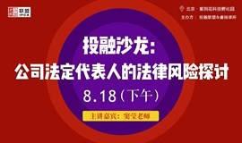 投融沙龙(26期)8月18日,和窦莹律师一起探讨公司法定代表人的法律风险