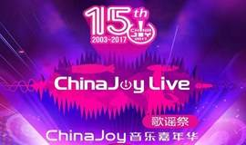 ChinaJoy Live歌谣祭通行证
