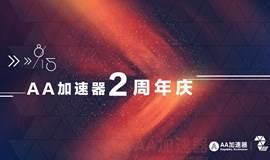 AA加速器2周年庆典