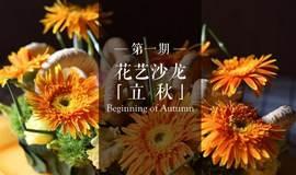 花活   花艺沙龙 第1期   盘花——「立秋」