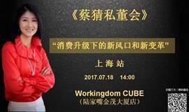 《蔡猜私董会》·上海站|消费升级下的新风口和新变革