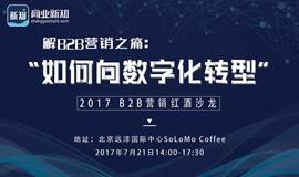 2017 B2B营销红酒沙龙